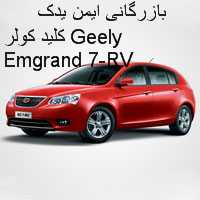 کلید کولر Geely Emgrand 7-RV