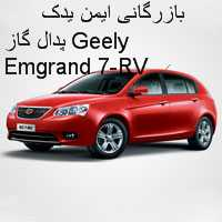 پدال گاز Geely Emgrand 7-RV