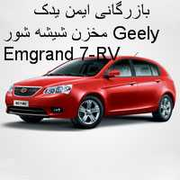مخزن شیشه شور Geely Emgrand 7-RV