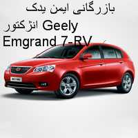 انژکتور Geely Emgrand 7-RV