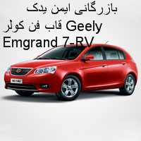 قاب فن کولر Geely Emgrand 7-RV