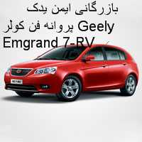 پروانه فن کولر Geely Emgrand 7-RV