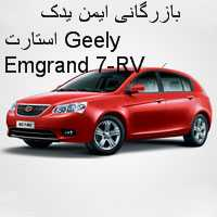 استارت Geely Emgrand 7-RV