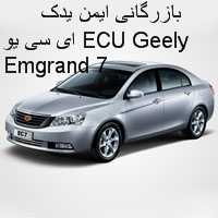ای سی یو ECU Geely Emgrand 7