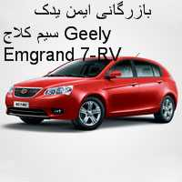 سیم کلاج Geely Emgrand 7-RV