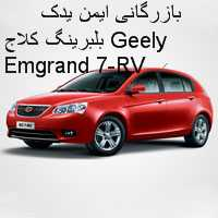 بلبرینگ کلاج Geely Emgrand 7-RV