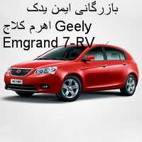اهرم كلاج Geely Emgrand 7-RV
