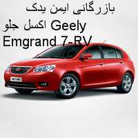 اکسل جلو Geely Emgrand 7-RV