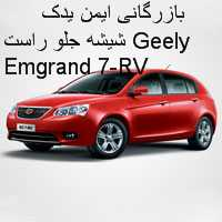 شیشه جلو راست Geely Emgrand 7-RV