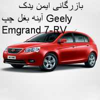 آینه بغل چپ Geely Emgrand 7-RV