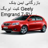 کیت ایربگ Geely Emgrand 7-RV